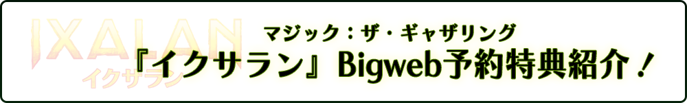 マジック:ザ・ギャザリング『イクサラン』Bigweb予約特典紹介!