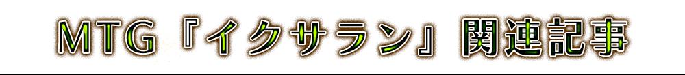 MTG『イクサラン』関連記事