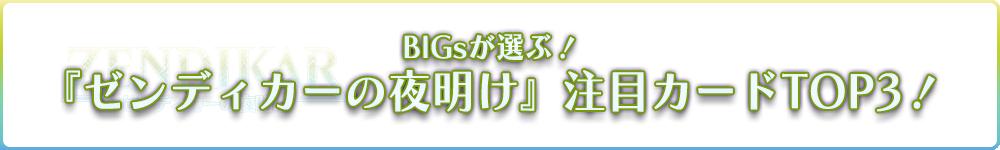 BIGsが選ぶ!『ゼンディカーの夜明け』注目カードTOP3!
