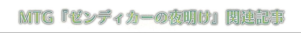 MTG『ゼンディカーの夜明け』関連記事