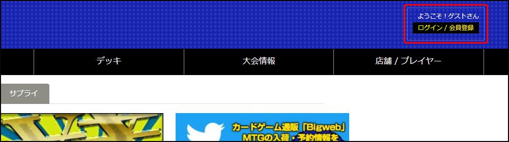 「Bigweb」メールニュース登録方法001