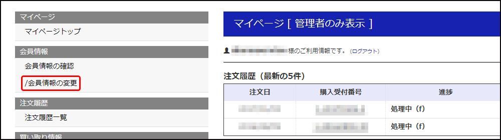 「Bigweb」メールニュース登録方法002
