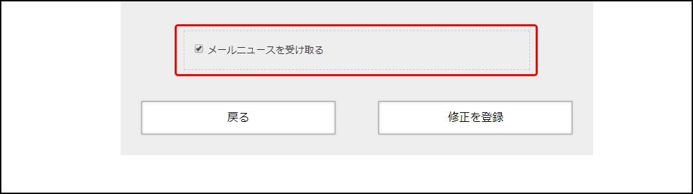 「Bigweb」メールニュース登録方法003
