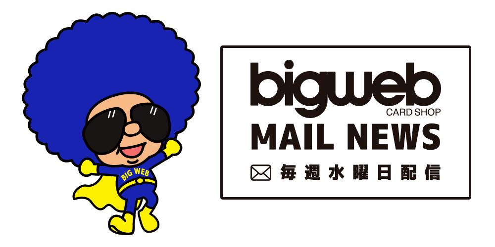 カードゲーム通販「Bigweb」MAIL NEWS紹介&登録方法