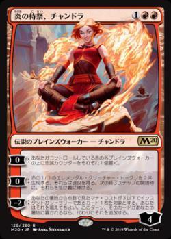炎の侍祭、チャンドラ