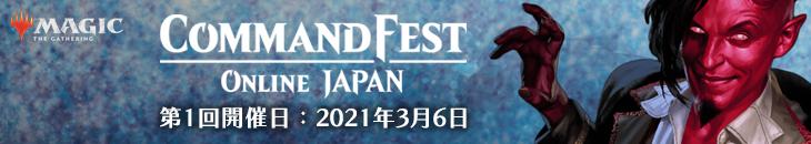 コマンドフェスト・オンラインジャパン