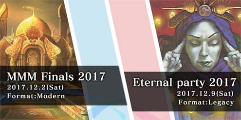 Eternal Party 2017&MMM Finals 2017特設ページ