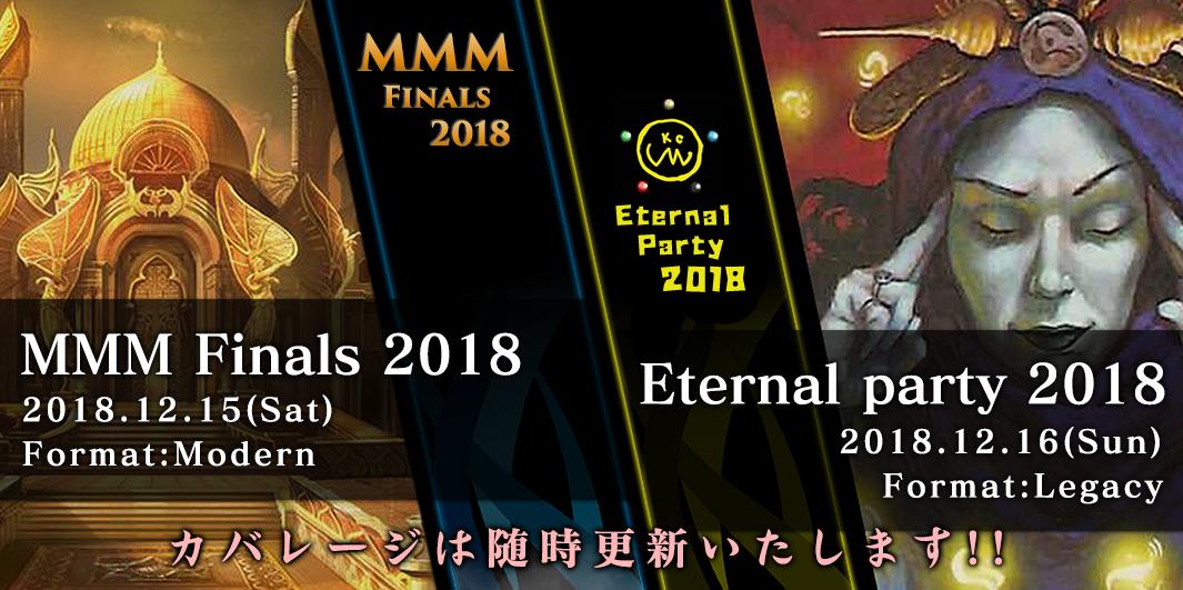 MMM Finals 2018&Eternal Party 2018 特設ページ