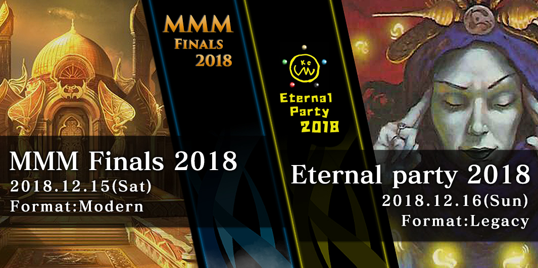 MMM Finals 2018&Eternal Party 2018 特設ページ