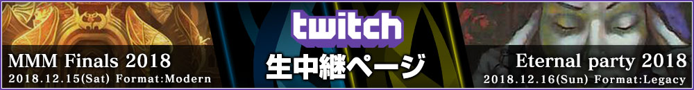 MMM Finals 2018&Eternal Party 2018 Twitch生中継ページ
