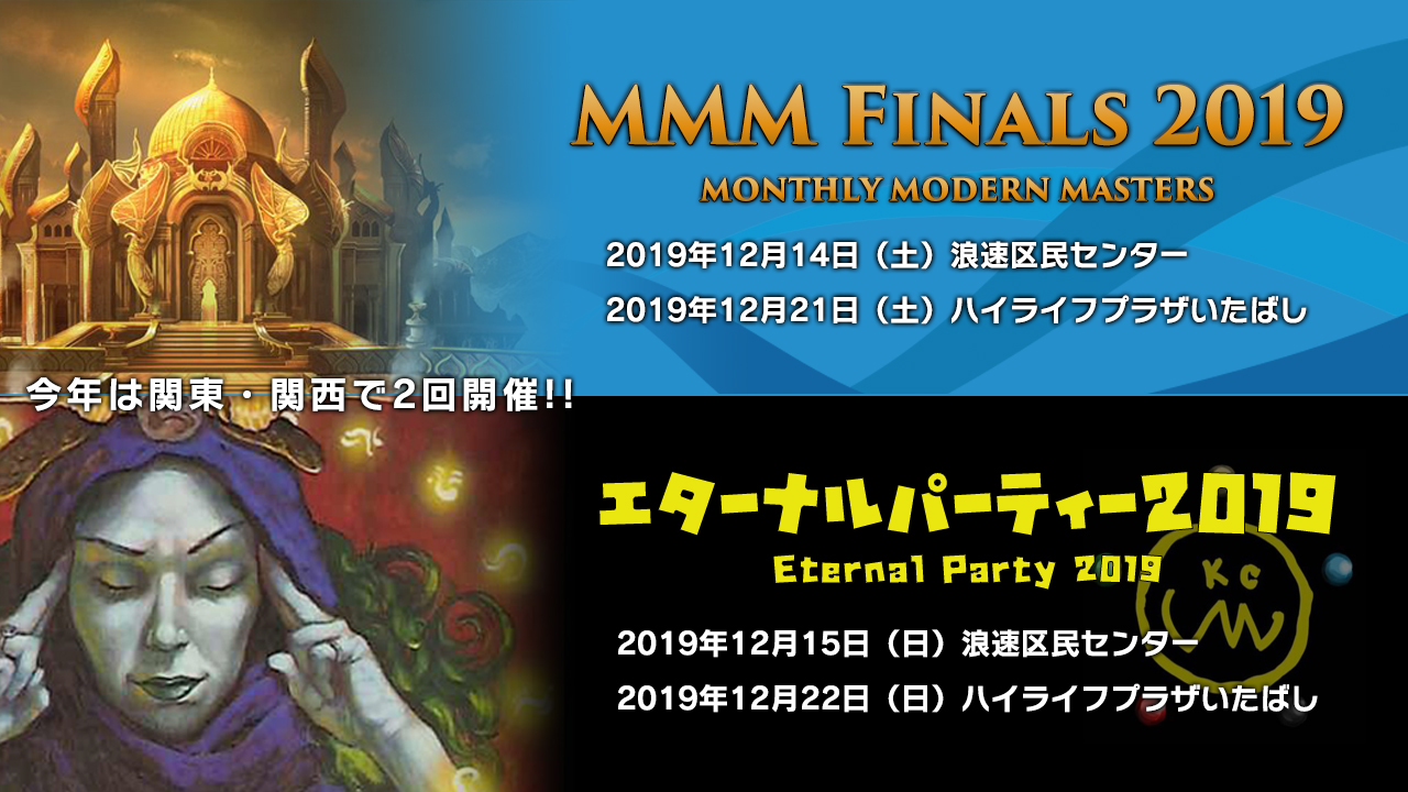MMM Finals 2019&Eternal Party 2019 特設ページ