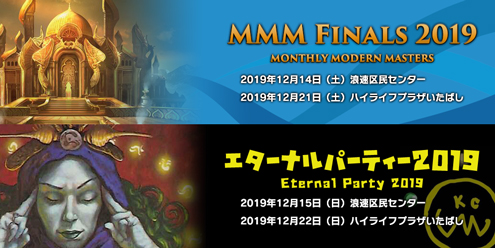 MMM Finals 2019&Eternal Party 2019