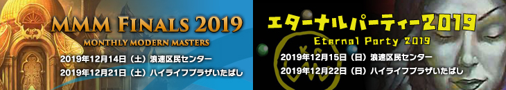 MMM Finals 2019&Eternal Party 2019 特設ページ