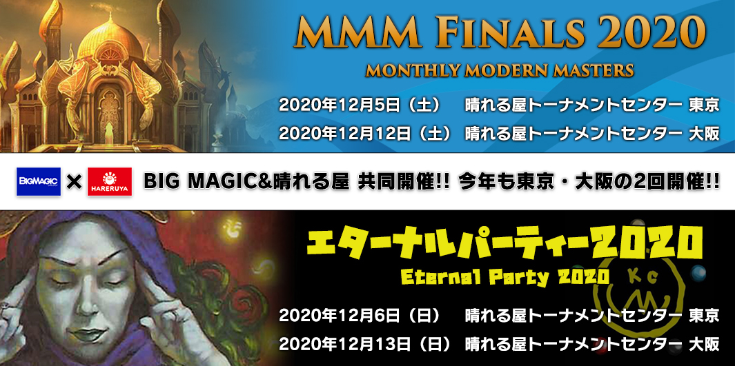 MMM Finals 2020&Eternal Party 2020