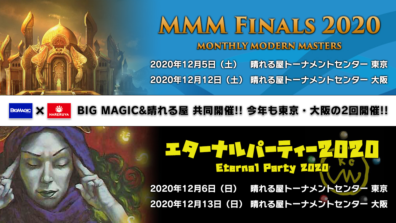 MMM Finals 2020&Eternal Party 2020 特設ページ
