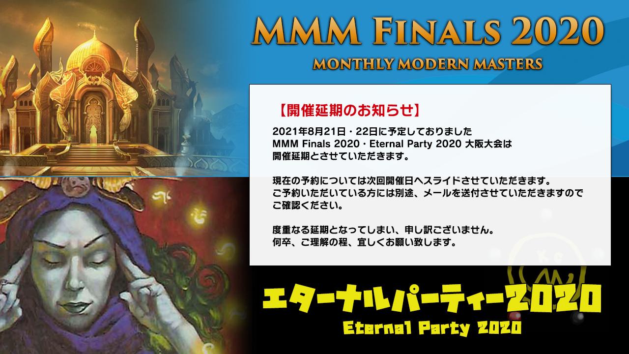 MMM Finals 2020&Eternal Party 2020 特設ページ