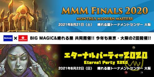MMM Finals 2020&Eternal Party 2020