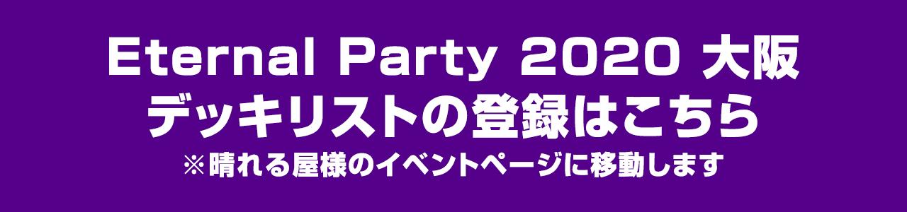 Eternal Party 2020 大阪 デッキ登録