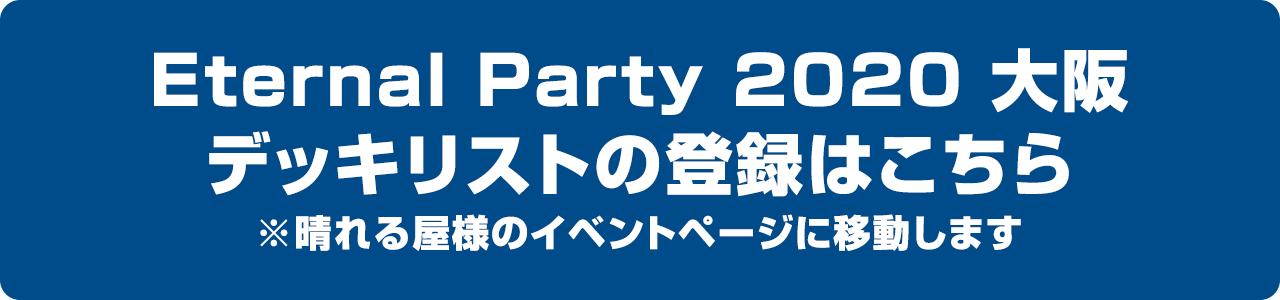 Eternal Party 2020 大阪大会 デッキ登録