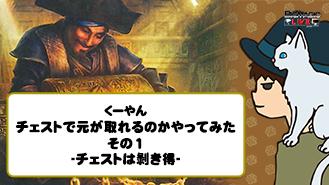 9/15【MTG動画】くーやん チェストで元が取れるのかやってみた その1