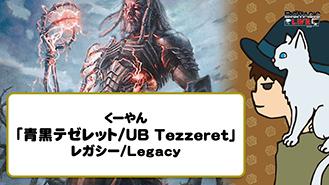 11/9 【MTG動画】くーやん Legacy「青黒テゼレット/UB Tezzeret」