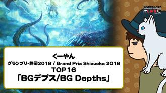 12/7 くーやんLegacy「BGデプス/BG Depth」