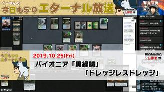 9/26 今日も5-0 エターナル放送
