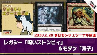 2/28 今日も5-0 エターナル放送