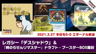 3/27 今日も5-0 エターナル放送