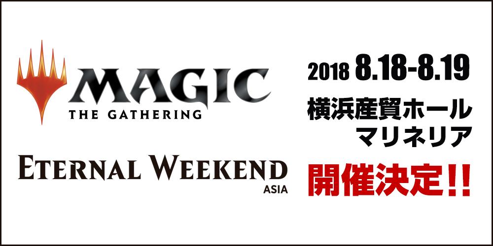 ETERNAL WEEKEND Asia 2018