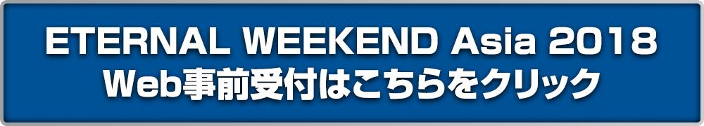 ETERNAL WEEKEND Asia 2018 レガシー Web事前受付