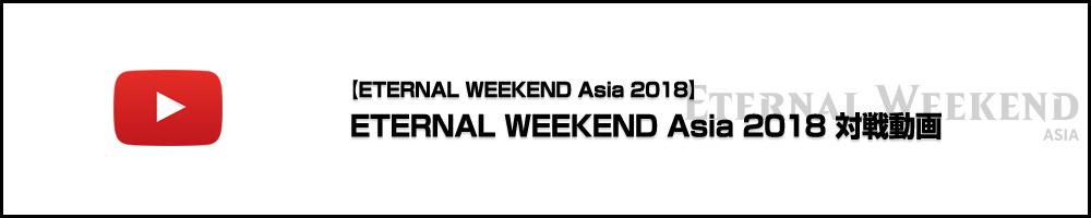 Asia Legacy Championship 2018対戦動画