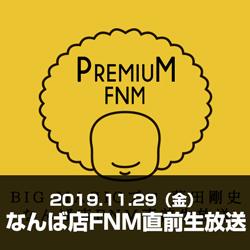 なんば店FNM直前放送