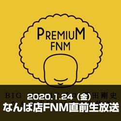 なんば店FNM直前生放送