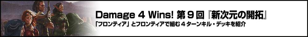Damage 4 Wins! 第9回 『新次元の開拓』