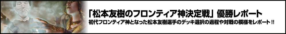 BIG MAGIC所属プロ「松本友樹のフロンティア神決定戦」優勝レポート