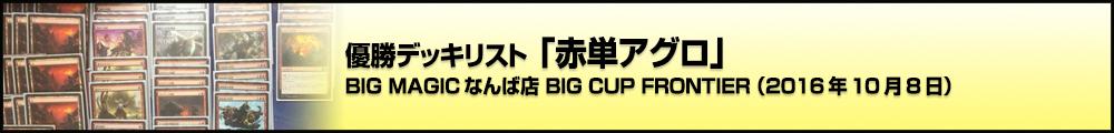 BIG MAGICなんば店 BIG CUP FRONTIER 優勝デッキリスト「赤単アグロ」(2016年10月8日)
