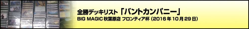 BIG MAGIC秋葉原店 フロンティア杯 全勝デッキリスト「バントカンパニー」(2016年10月29日)