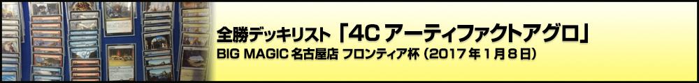 BIG MAGIC名古屋店 フロンティア 全勝デッキリスト「4Cアーティファクトアグロ」(2017年1月8日)