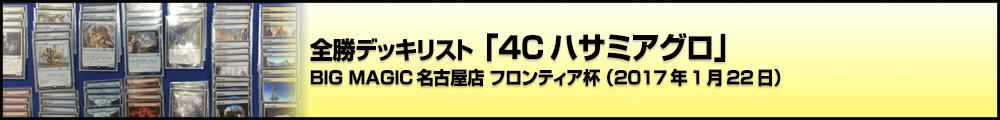 BIG MAGIC名古屋店 フロンティア 全勝デッキリスト「4Cハサミアグロ」