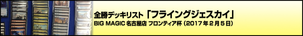 BIG MAGIC名古屋店 フロンティア 全勝デッキリスト「フライングジェスカイ」