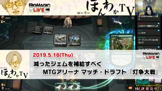 ローリーほんわかTV 5/16