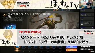 6/28 ローリーほんわかTV