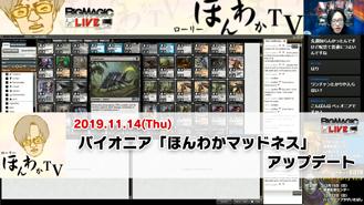 11/14 ローリーほんわかTV