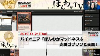 11/21 ローリーほんわかTV