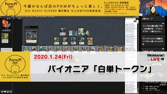 1/24 なんば店FNM直前生放送