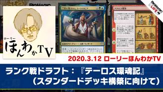 3/12 ローリーほんわかTV