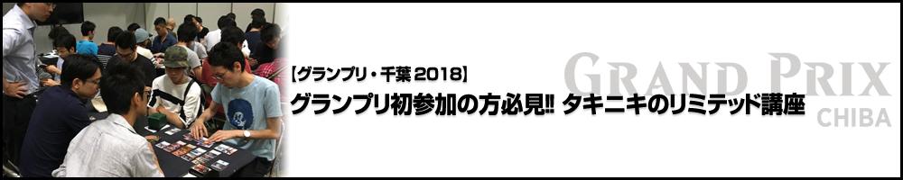 【GP千葉2018】グランプリ初参加の方必見!!タキニキのリミテッド講座
