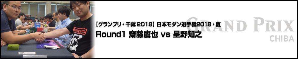 【GP千葉2018】グランプリ千葉2018 日本モダン選手権2018・夏 Round1 齋藤鷹也 vs 星野知之
