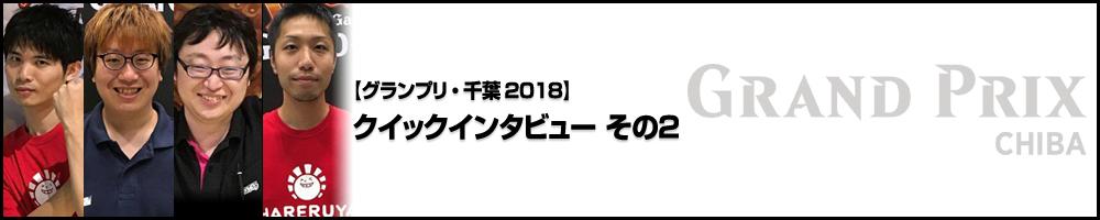 【GP千葉2018】グランプリ千葉2018 クイックインタビューその2